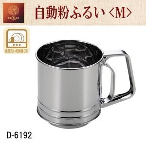 ラフィネ ステンレス製自動粉ふるい(M) D-6192