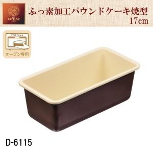 ラフィネ ふっ素加工パウンドケーキ焼型17cm D-6115