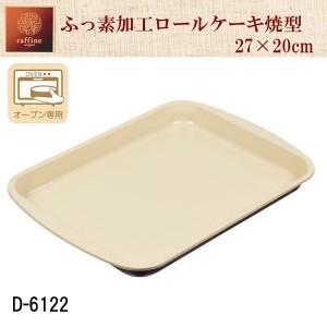 ラフィネ ふっ素加工ロールケーキ焼型27×20cm D-6122