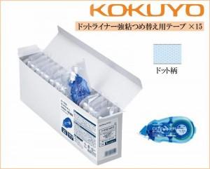 コクヨ ドットライナー強粘つめ替え用テープ×15 タ-D400-08X15