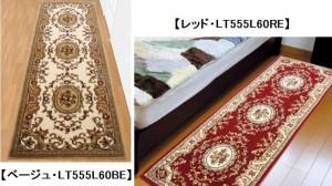 ウィルトン織カーペット 60×200cm
