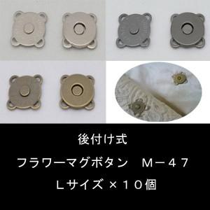 マグネットホック 後付け式フラワーマグボタン M-47 L×10