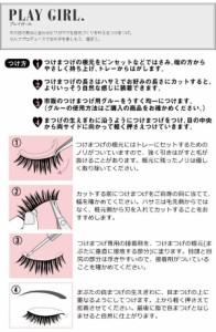 DECORATIVE EYELASH PLAY GIRL 上まつ毛用 No.23 SE85555