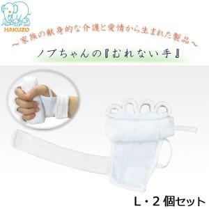 ハクゾウ ノブちゃんの「むれない手」 屈曲拘縮予防具 L 2個セット