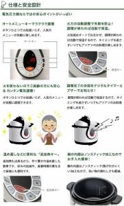 ワンダーシェフ e-wonder 家庭用電気圧力鍋 300010 GEDA40