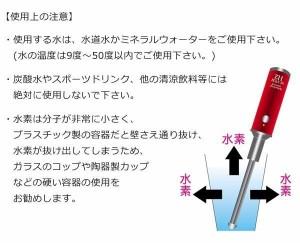 NEWスーパーH2(携帯型水素生成器)