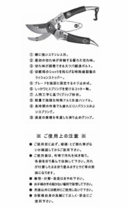 剪定鋏 WJ-036