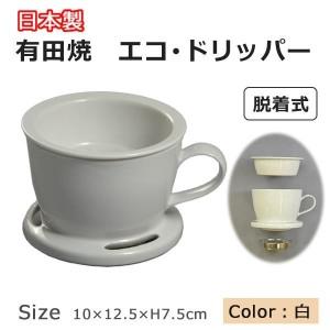 コーヒードリッパー 陶器 ペーパーレス おしゃれ 陶器製コーヒードリッパー