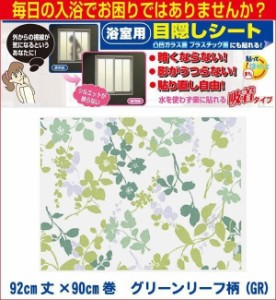 浴室目隠しシート(凸凹面に貼れます) 92cm丈×90cm巻 グリーンリーフ柄(GR) YMS-9202
