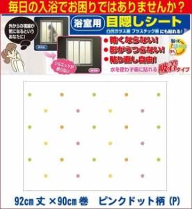 浴室目隠しシート(凸凹面に貼れます) 92cm丈×90cm巻 ピンクドット柄(P) YMS-9203