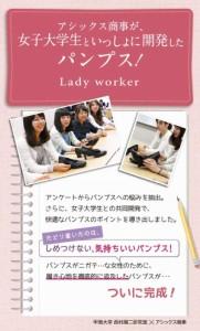 アシックス商事 レディース Lady worker レディワーカー オフィスパンプス(3E相当) LO-14590 ブラック