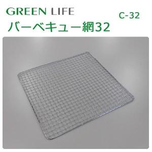 グリーンライフ バーベキューコンロ用替網 C-32 バーベキューに最適