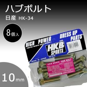 HK-34 ハブボルト日産 10mm 8個