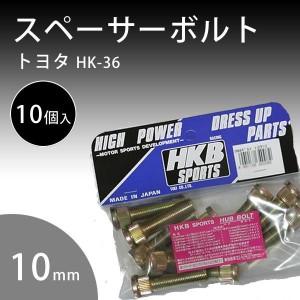 HK-36 HKB スペーサーボルト トヨタ 10mm 10個 スポーツ・アウトドア カー・自転車