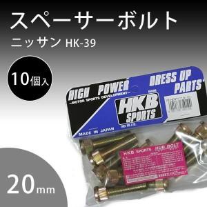 HK-39 スペーサーボルト ニッサン 20mm 10個