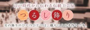 つるし飾りセット(つるし飾り+つるし飾り台)五節句シリーズ(ひな祭り)〜桃の節句〜