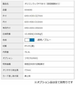 三甲 サンコー オリコンラック(扉付オリコン) P75B-S(両短側扉あり) 透明/ブルー 554690