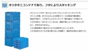三甲 サンコー サンクレットオリコンラック(扉付オリコン) 50B(長側扉あり) 透明/ブルー 556280(支社倉庫発送品)