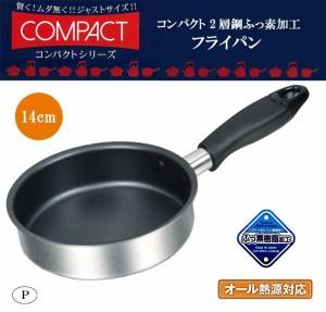 パール金属 コンパクト 2層鋼ふっ素加工フライパン14cm HB-2187 オール熱源対応の外面ステンレスフライパン