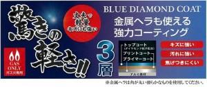 パール金属 驚きの軽さ ブルーダイヤモンドコート玉子焼15×18cm HB-2020