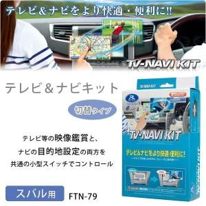データシステム テレビ&ナビキット(切替タイプ) スバル用 FTN-79