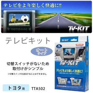 データシステム テレビキット(オートタイプ) トヨタ用 TTA502