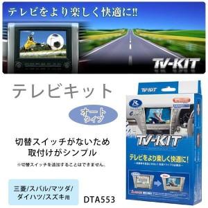 データシステム テレビキット(オートタイプ) 三菱/スバル/マツダ/ダイハツ/スズキ用 DTA553 スポーツ・アウトドア カー・自転車