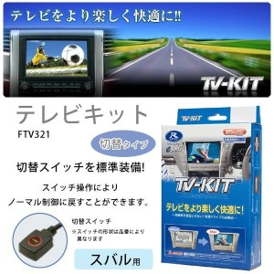 データシステム テレビキット 切替タイプ  スバル用 FTV321 同乗者を退屈させない 快適ドライブの必需品