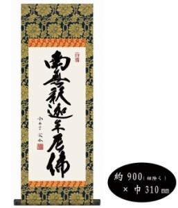 小木曽宗水 仏書掛軸(中) 「釈迦名号」 H6-047