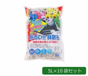 あかぎ園芸 根腐れ防止剤入り 超かるい鉢底石 5L×10袋(支社倉庫発送品)