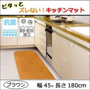 EASEキッチンマット ブラウン EKM-56 幅45×長さ180cm 置くだけでズレない吸着タイプのマット