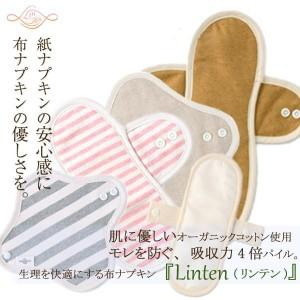 Linten(リンテン) オーガニック布ナプキン・布ライナー 5点セット