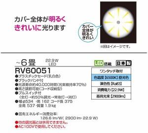 TAKIZUMI 瀧住 ペンダントライト洋風 〜6畳 LEDタイプ RV60051 カバーの中央部までしっかり明るい均一で自然なあかりを実現