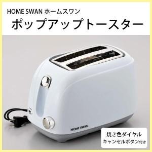 HOME SWANホームスワン ポップアップトースター(ホワイト) SPT-02(W)