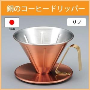 コーヒードリッパー おしゃれ 銅製コーヒードリッパー コーヒー ドリップ
