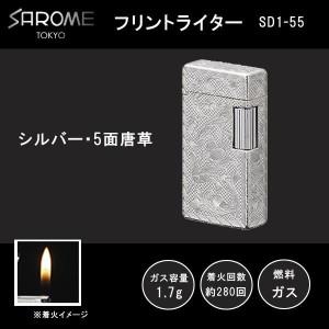 SAROME TOKYO フリント ガスライター シルバー・5面唐草 SD1-55 日本を代表するライターブランド サロメ