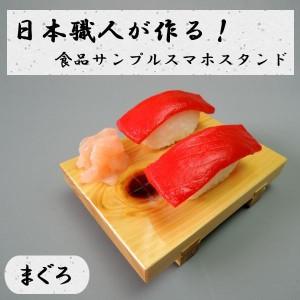 日本職人が作る  食品サンプル スマホスタンド まぐろ IP-530 日本職人が作ったリアルな食品サンプルスマホスタンド