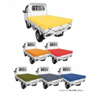 ユタカメイク カラートラックシート 1.8m×2.1m