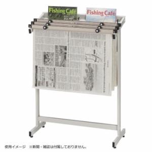 ナカキン 新聞架 3本掛 マガジンラック付 530S-WG 雑誌も収納可能なマガジンラック付新聞架