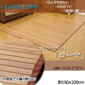 ローマ 竹カーペット 約150×220cm LBR・ライトブラウン 5309450(支社倉庫発送品)