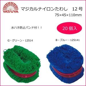 八ツ矢工業(YATSUYA) マジカルナイロンたわし 12号×20個(支社倉庫発送品)