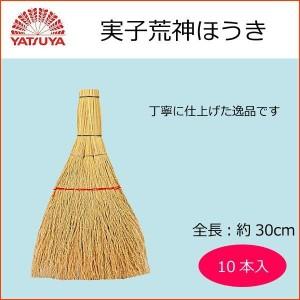 八ツ矢工業(YATSUYA) 実子荒神ほうき×10本 22050