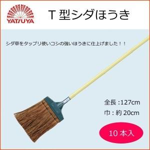八ツ矢工業(YATSUYA) T型シダほうき×10本 20086(支社倉庫発送品)
