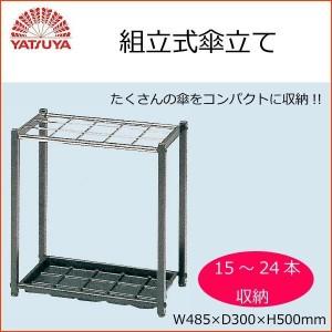 八ツ矢工業(YATSUYA) 組立式傘立て15-24本 40033