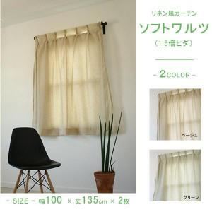 """""""リネン風カーテン ソフトワルツ 2枚 W100×H135cm(1.5倍ヒダ) """""""