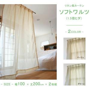 """""""リネン風カーテン ソフトワルツ 2枚 W100×H200cm(1.5倍ヒダ) """""""