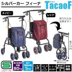 幸和製作所 テイコブ(TacaoF) シルバーカー フィーナ