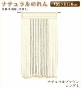 ヒョウトク ナチュラルのれん ロング丈 W85×H170cm ナチュラルブラウン No.2150 フリンジ織のナチュラルな風合いがおしゃれ