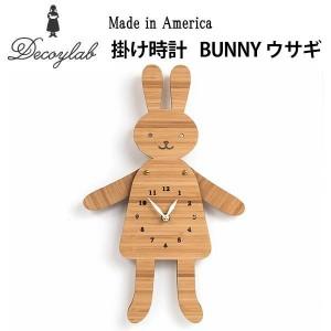 Made in America DECOYLAB デコイラボ  掛け時計 BUNNY ウサギ お部屋の可愛いアクセント バニーの掛け時計