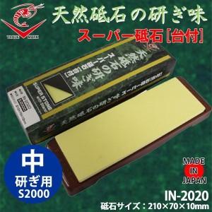 ナニワ研磨 日本製 スーパー砥石(ニューセラミックス) 台付 粒度:S2000 IN-2020